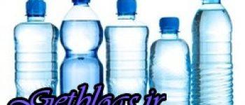 آب گرم بطریهای پلاستیکی را نخورید